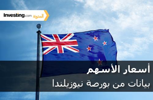 موقع Investing.com يضيف بيانات عروض أسعار من بورصة نيوزيلندا