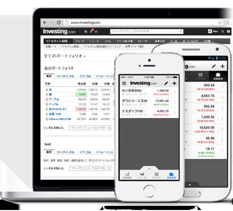 金融ポートフォリオ・アプリ