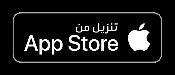 حمل من App Store