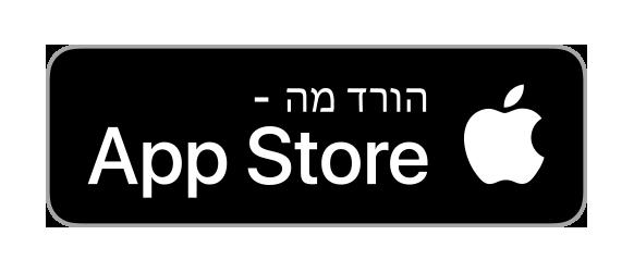 הורידו ב-App Store