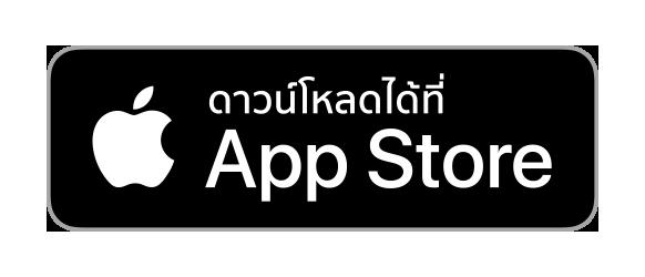 ดาวน์โหลดใน App Store