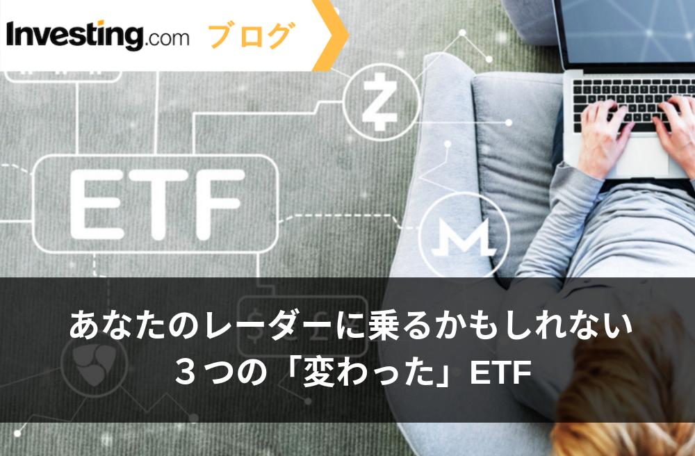 あなたのレーダーに乗るかもしれない3つの「変わった」ETF