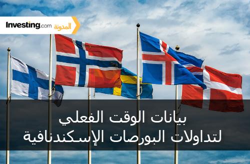 Investing.com يضيف بيانات الوقت الفعلي لتداولات البورصات الاسكندنافية