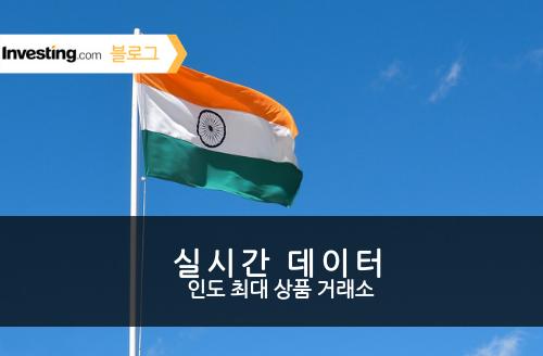 인도 최대 상품 거래소의 실시간 데이터 추가!!