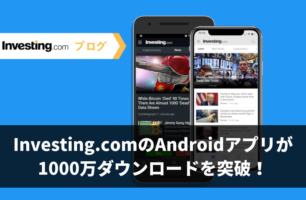 Investing.com アプリ(Android版)、1000万ダウンロードを突破!
