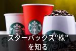 注目の株式を知る!外食産業編:スターバックス(Starbucks)