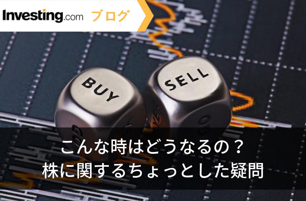 こんな時は一体どうなるの?株・株式に関するちょっとした不明点