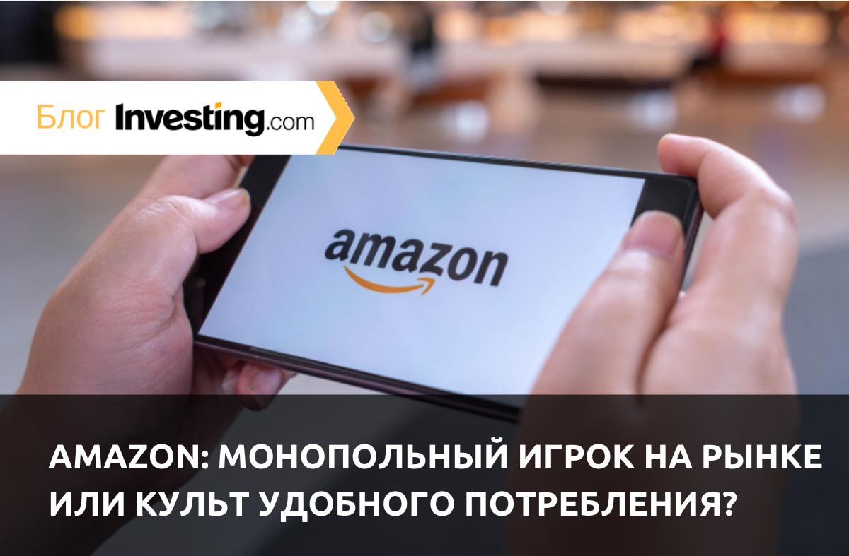 Amazon: монопольный игрок на рынке или культ удобного потребления?