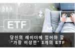 """당신의 레이더에 있어야 할 """"가장 이상한"""" 3개의 ETF"""