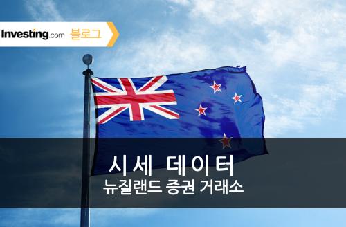뉴질랜드 증권 거래소 시세 데이터 추가
