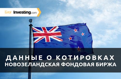 Investing.com добавляет к списку инструментов котировки новозеландской фондовой биржи