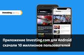 Приложение Investing.com для Android скачали 10 миллионов пользователей