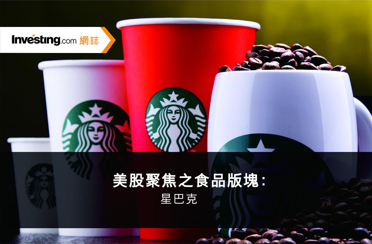 股票聚焦——飲食版塊:星巴克 (Starbucks)