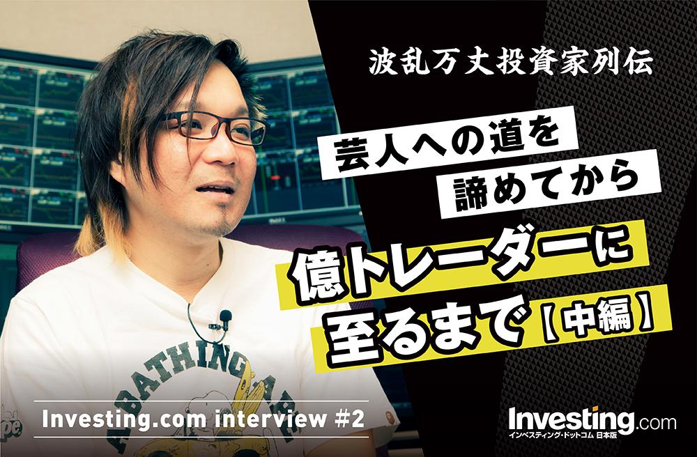 著名投資家むらやん⽒が芸⼈への道を諦めてから億トレーダーに⾄る軌跡【中編】