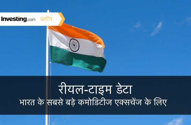 नया! भारत के सबसे बड़े कमोडिटीज एक्सचेंज के लिए रीयल-टाइम डेटा
