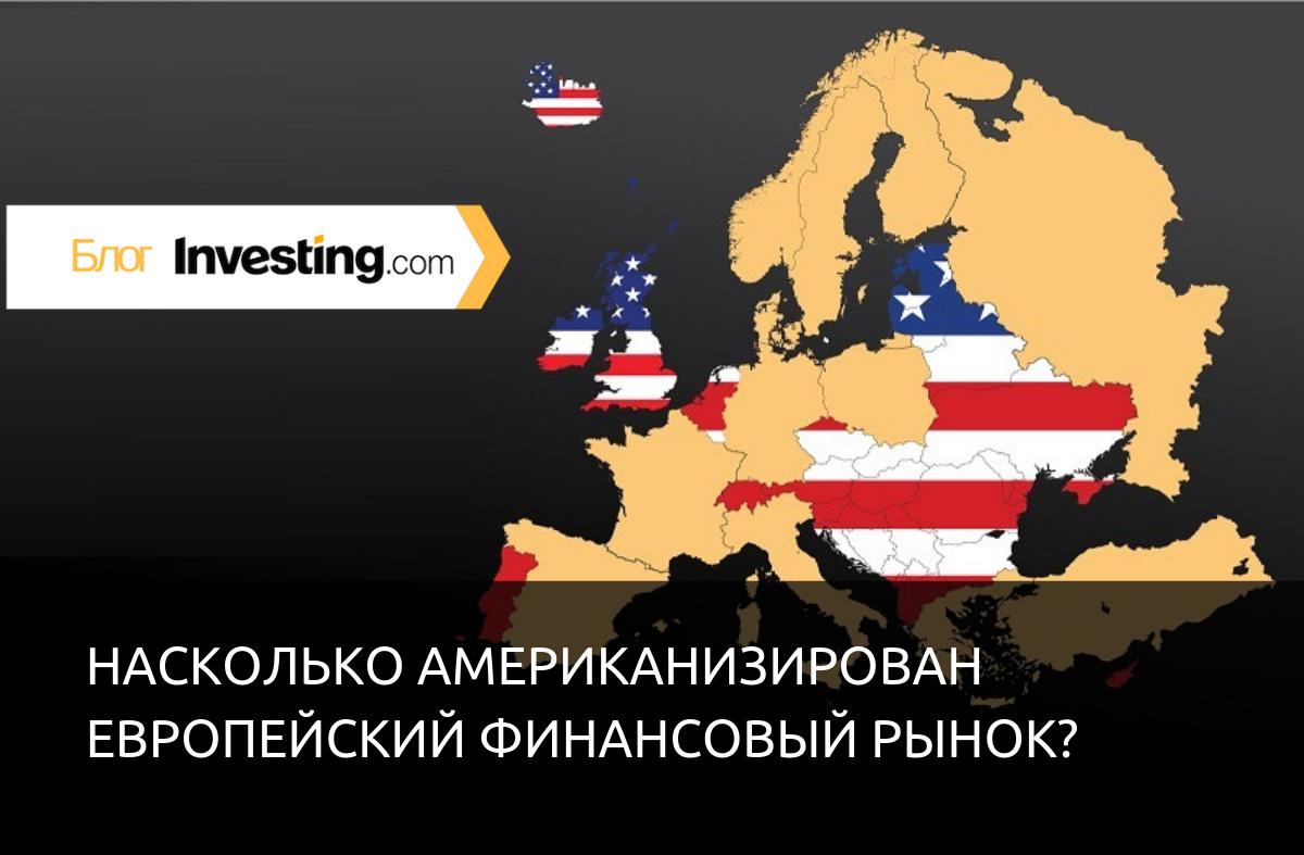 Американизирован ли европейский финансовый рынок?