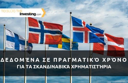 Η Investing.com προσθέτει δεδομένα σε πραγματικό χρόνο για τα σκανδιναβικά χρηματιστήρια