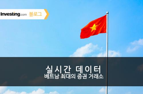 베트남 증권 거래소의 실시간 데이터를 추가!