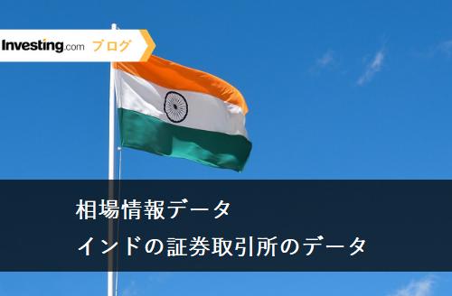 インドのコモディティ取引所のリアルタイムデータを追加しました