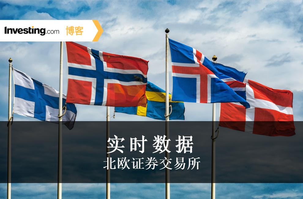 Investing.com 加入北歐證券交易所的即時數據