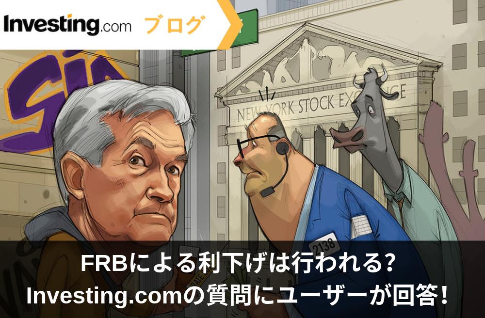 FRBによる利下げは行われる?Investing.comの質問にユーザーが回答!