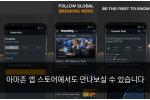 아마존 앱 스토어에서도 만나보실 수 있습니다