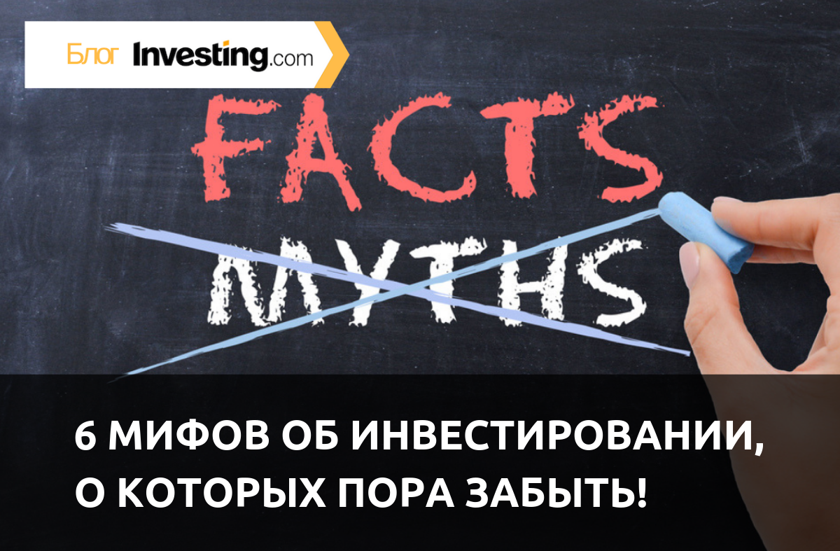 Об этих шести мифах об инвестировании пора забыть!