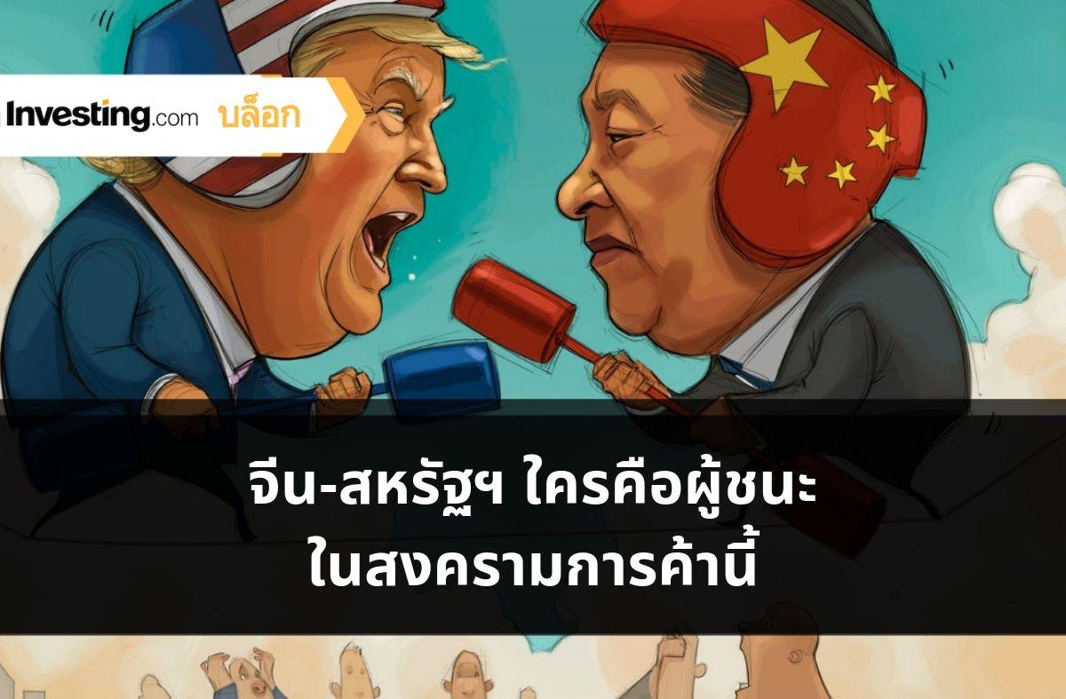 Investing.com โพลล์: ใครคือผู้ชนะในสงครามการค้าระหว่างจีน-สหรัฐฯ ? เราถาม คุณตอบ!