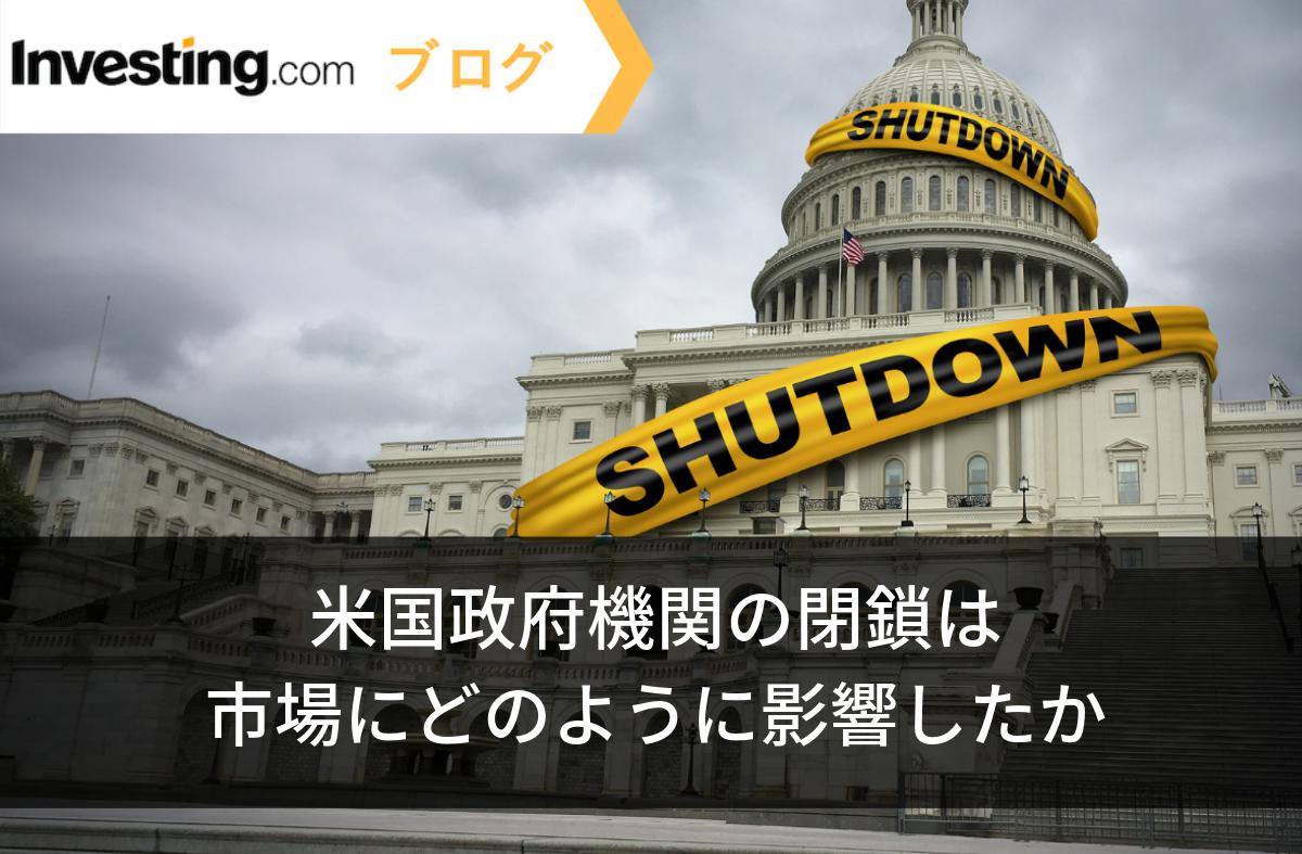 米国政府機関の閉鎖は市場にどのように影響したか