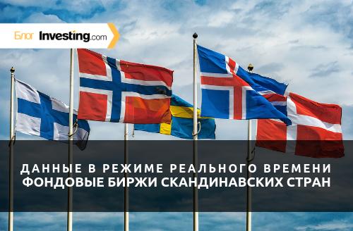 Данные фондовых бирж скандинавских стран в режиме реального времени
