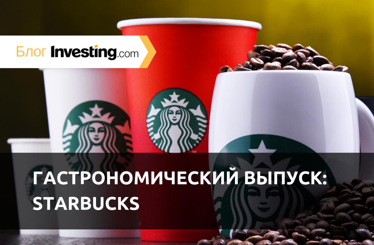 Акции в фокусе, гастрономический выпуск: Starbucks