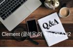 Clement (클레몽)의 주간 Q&A #2