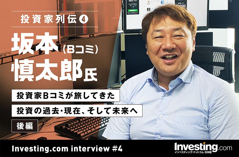 投資家Bコミが旅した投資の過去・現在、そして未来へ ~後編~