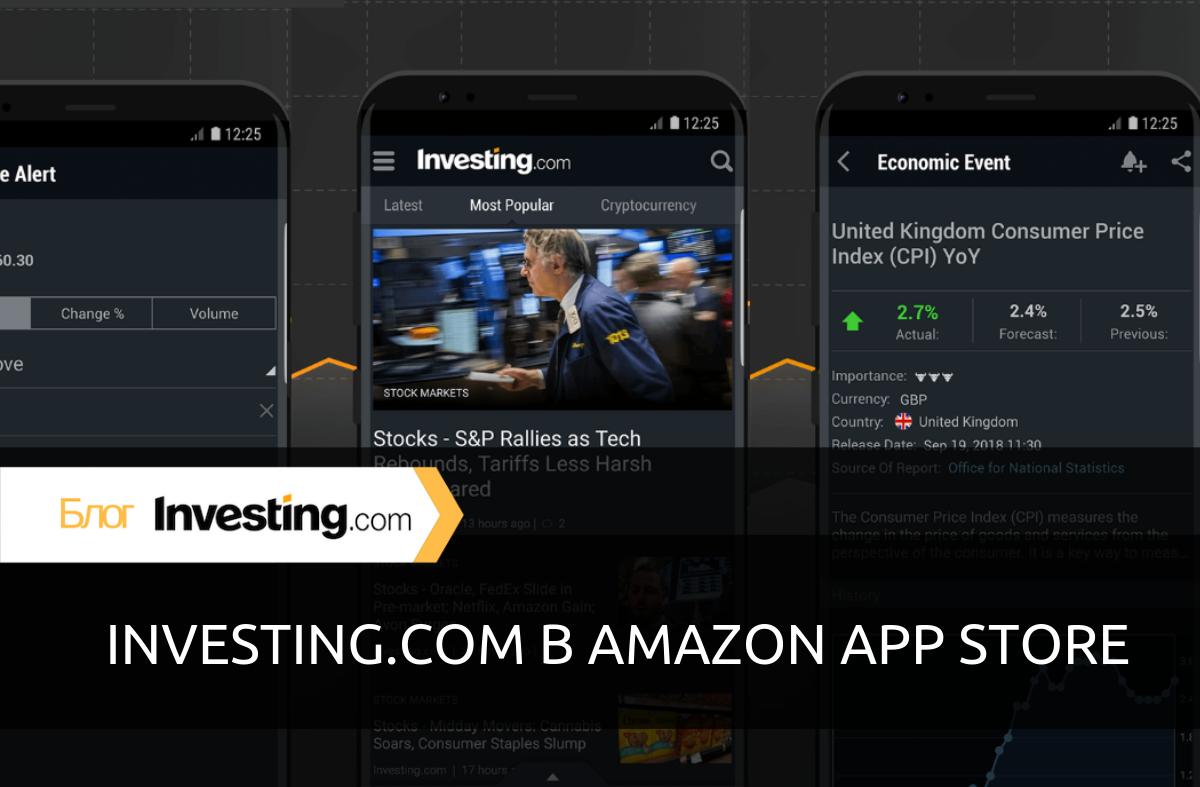 Приложение Investing.com доступно в Amazon App Store