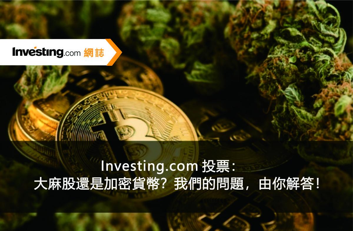 Investing.com 投票:大麻股還是加密貨幣?我們的問題,由你解答!