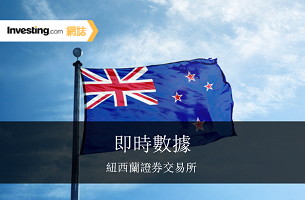 Investing.com 加入紐西蘭證券交易所的報價數據