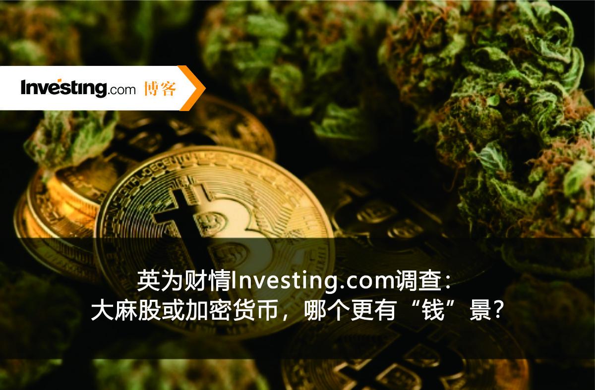 """英为财情Investing.com调查:大麻股或加密货币,哪个更有""""钱""""景?"""
