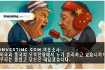 Investing.com 여론조사: 미국과 중국의 무역전쟁에서 누가 승리하고 있습니까? 우리는 물었고 당신은 대답했습니다.
