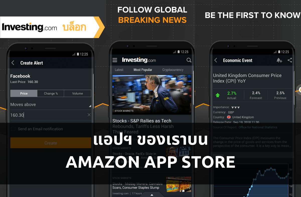 แอปของเรามีให้บริการบน Amazon App Store แล้ว