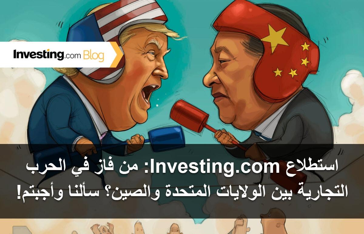 استطلاع Investing.com: من فاز في الحرب التجارية بين الولايات المتحدة والصين؟ سألنا وأجبتم!