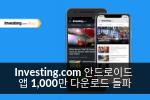 Investing.com안드로이드 앱  1,000만 다운로드 돌파!