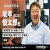 """投資家インタビュー第4弾""""Bコミ""""氏後編を掲載!"""