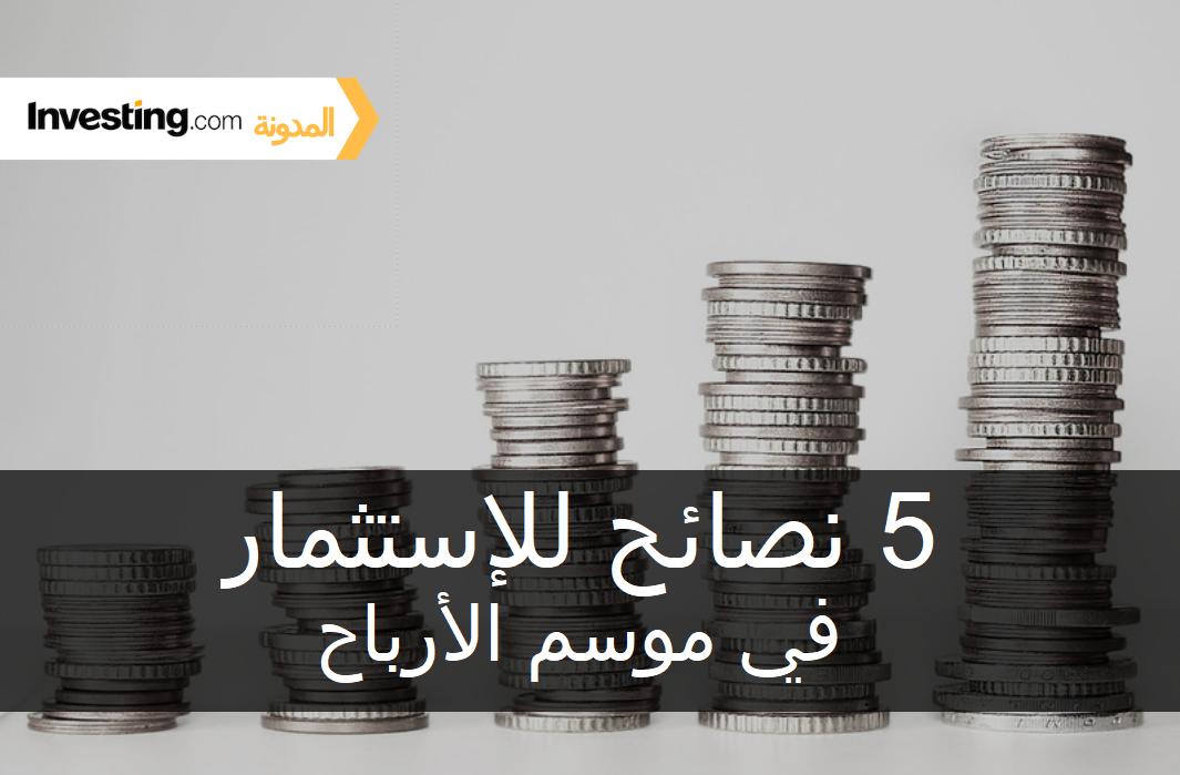 5 نصائح للاستثمار في موسم الأرباح