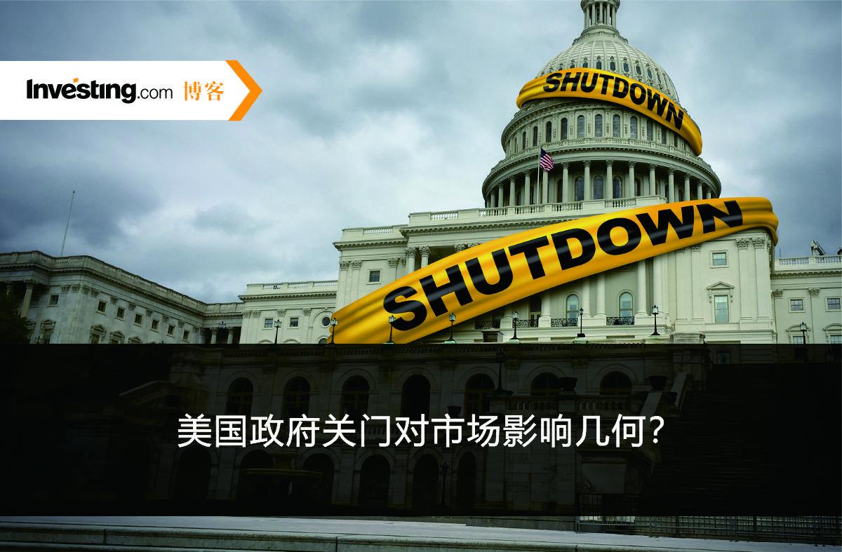 美国政府关门对市场影响几何?