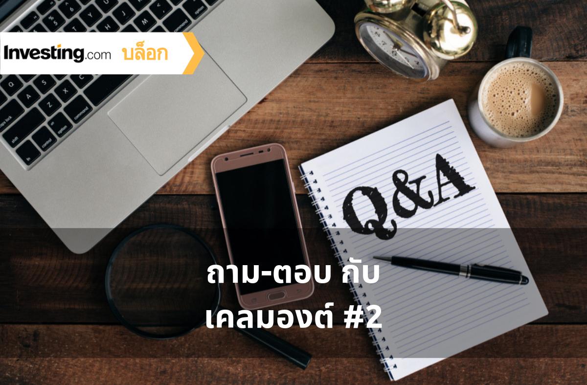ถาม-ตอบ ประจำสัปดาห์กับ เคลมองต์ #2
