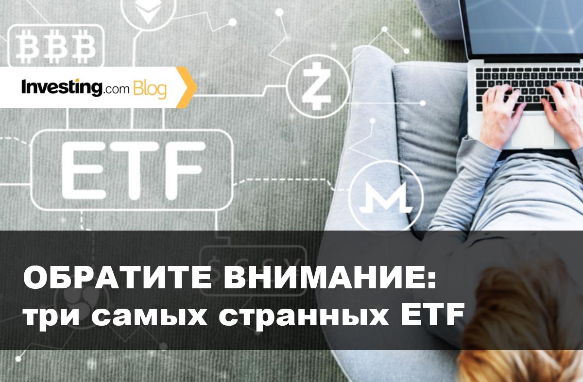Три самых странных ETF, на которые следует обратить внимание