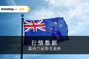 英为财情Investing.com新增新西兰证券交易所行情数据