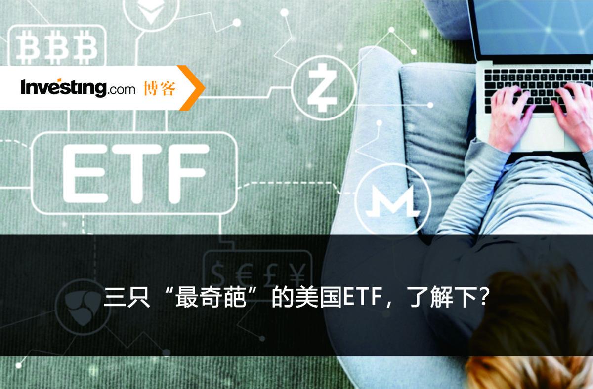 """三只""""最奇葩""""的美国ETF,了解下?"""