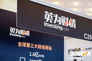 全球第三大财经网站英为财情借上海理财博览会正式亮相中国