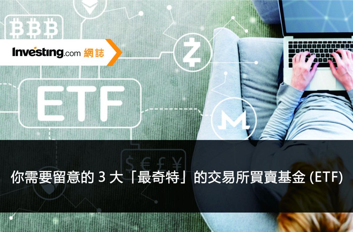 你需要留意的 3 大「最奇特」的交易所買賣基金 (ETF)